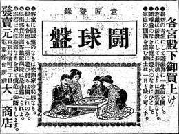 Tokyuban