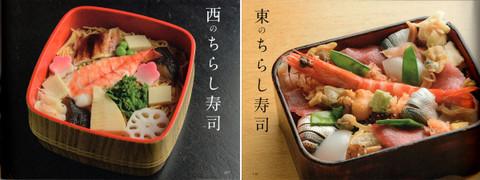 Tozai_chirashi