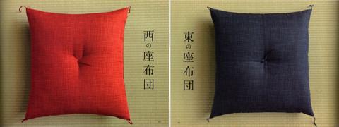 Tozai_futon