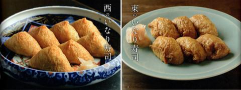 Tozai_inari