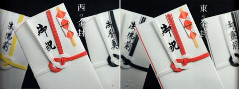 Tozai_noshi