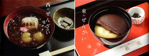 Tozai_zenzai