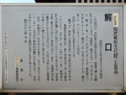Urawa_tozenji9