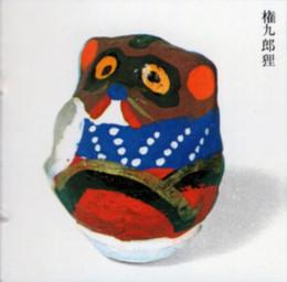 Shokoku_gonkurou