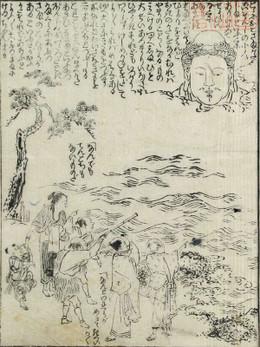 Kappadaibutsu
