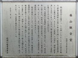 Shibayama_kannon9