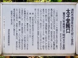Urawa_taishido5