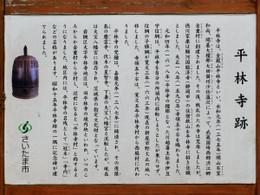 Iwatsuki_heirinji5
