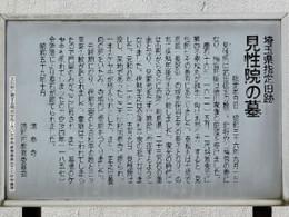 Urawa_kenshoin9
