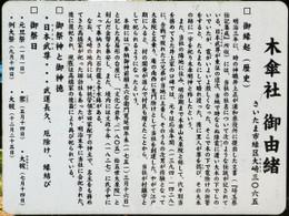 Urawa_kinokasa8