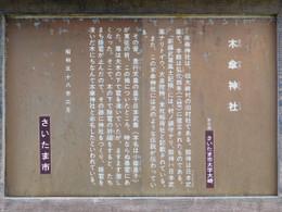 Urawa_kinokasa9