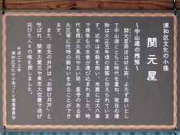 Urawa_sekimoto9