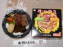 Bento_gyuharami