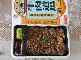 Bento_gyunikudojyo