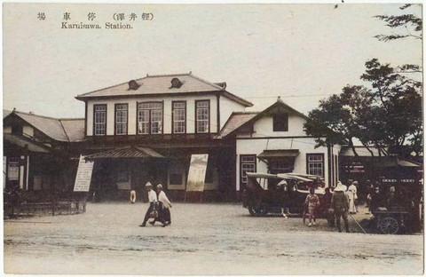 Karuizawa2c
