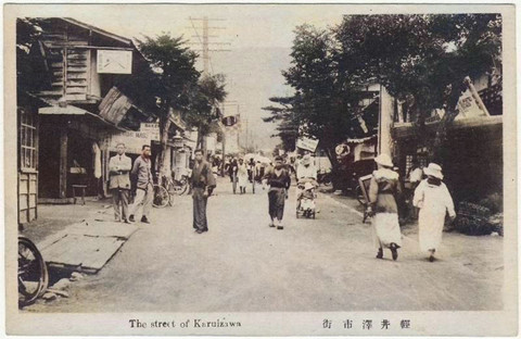 Karuizawa4c