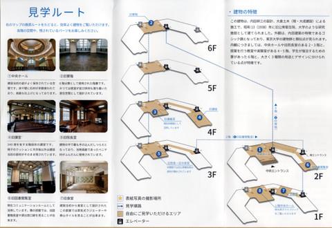 Minatoku_rekishi52