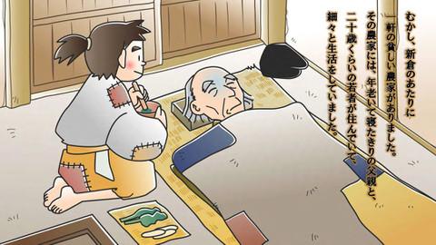 Densetsu2_kowasimizu001