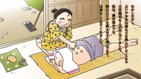 Densetsu4_asiarawazuzizou001