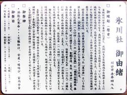 Akai_hikawa9