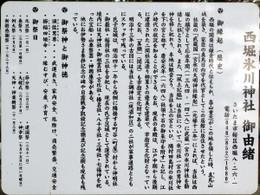 Nishibori_hikawa9