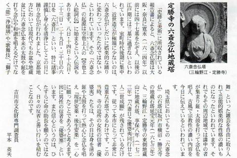 Yoshikawa_teishoji