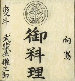 Musashiya_kanban