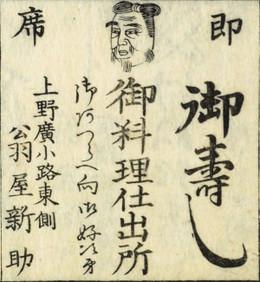 Okinashushi_kanban