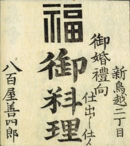 Yaozen_kanban
