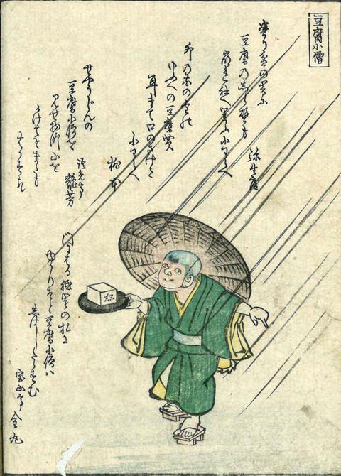 Tofukozo1