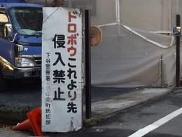 Dorobo_shimoya