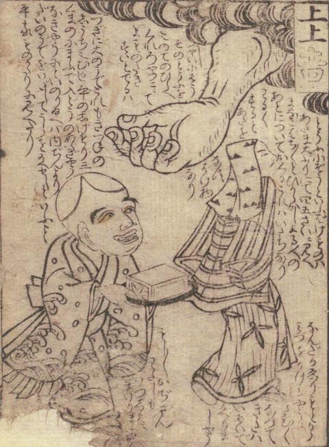 Tofukozo61