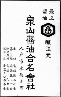 Izumiyama7