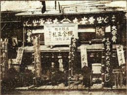 Izumiyama8c