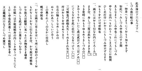 Utsurofune8