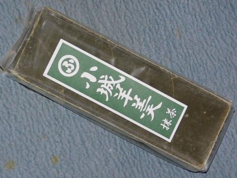 Ogoyokan7