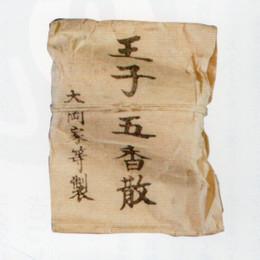 Ojigokousan1