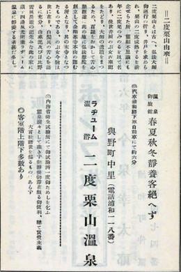 Nidokuriyama