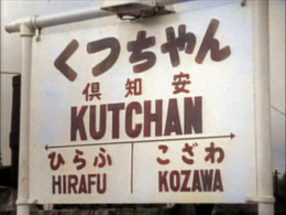 Kuchan6c