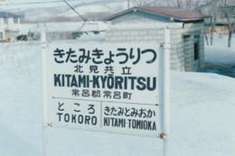 Kitami216