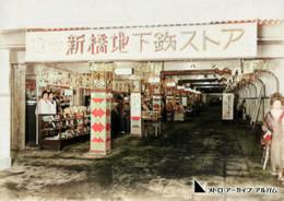 Shimbashi255c