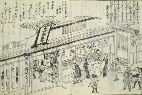 Daibutsumochi2