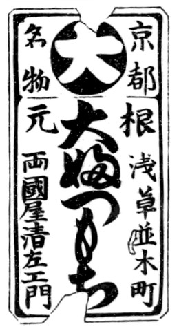 Daibutsumochi121_2
