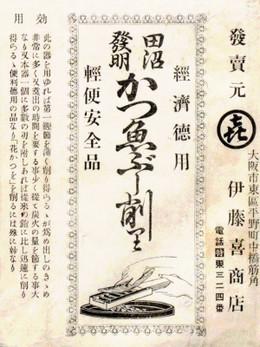Katsuobushi231