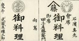 Musashiya501
