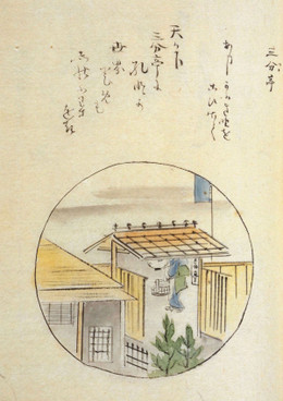 Sanbutei701