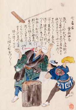 Awamochi971
