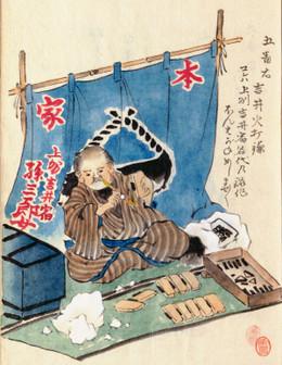 Hiuchiishi971