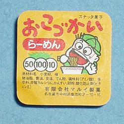 Dagashi035