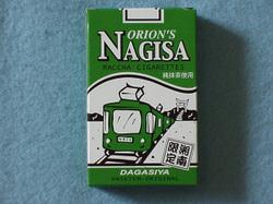 Dagashi283